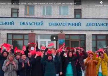 Привітання з Днем Закоханих від колективу Чернігівського онкодиспансеру
