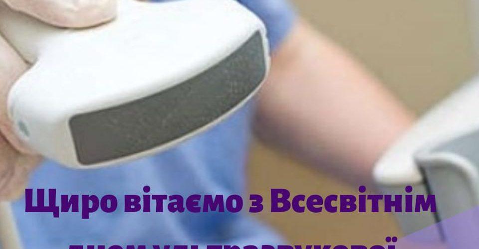 Всесвітній день ультразвукової діагностики