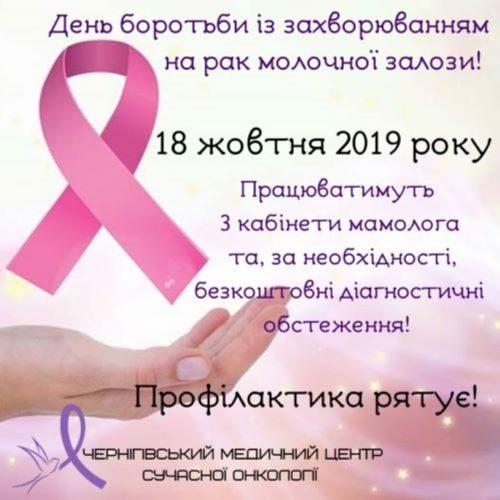 День боротьби із захворюванням на рак молочних залоз в онкоцентрі