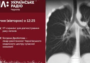 УКРАЇНСЬКЕ РАДІО. ПОЛУДЕНЬ: КТ- скринінг для діагностування раку легенів