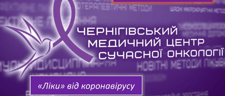«Ліки» від коронавірусу (частина 1)