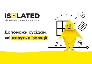 Про проєкт «ISOLATED»
