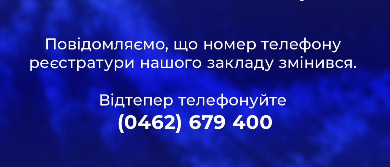 Номер телефону реєстратури змінився