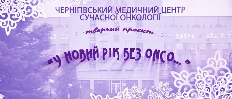 """Вітаємо всіх З Новим 2021 роком та Різдвом творчим проєктом """"У Новий рік без ONCO""""!"""