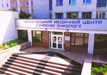 Чернігівський медичний центр сучасної онкології, зміни, розвиток, здобутки, плани і перспективи